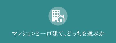 01マンションと戸建てどちらを選ぶ