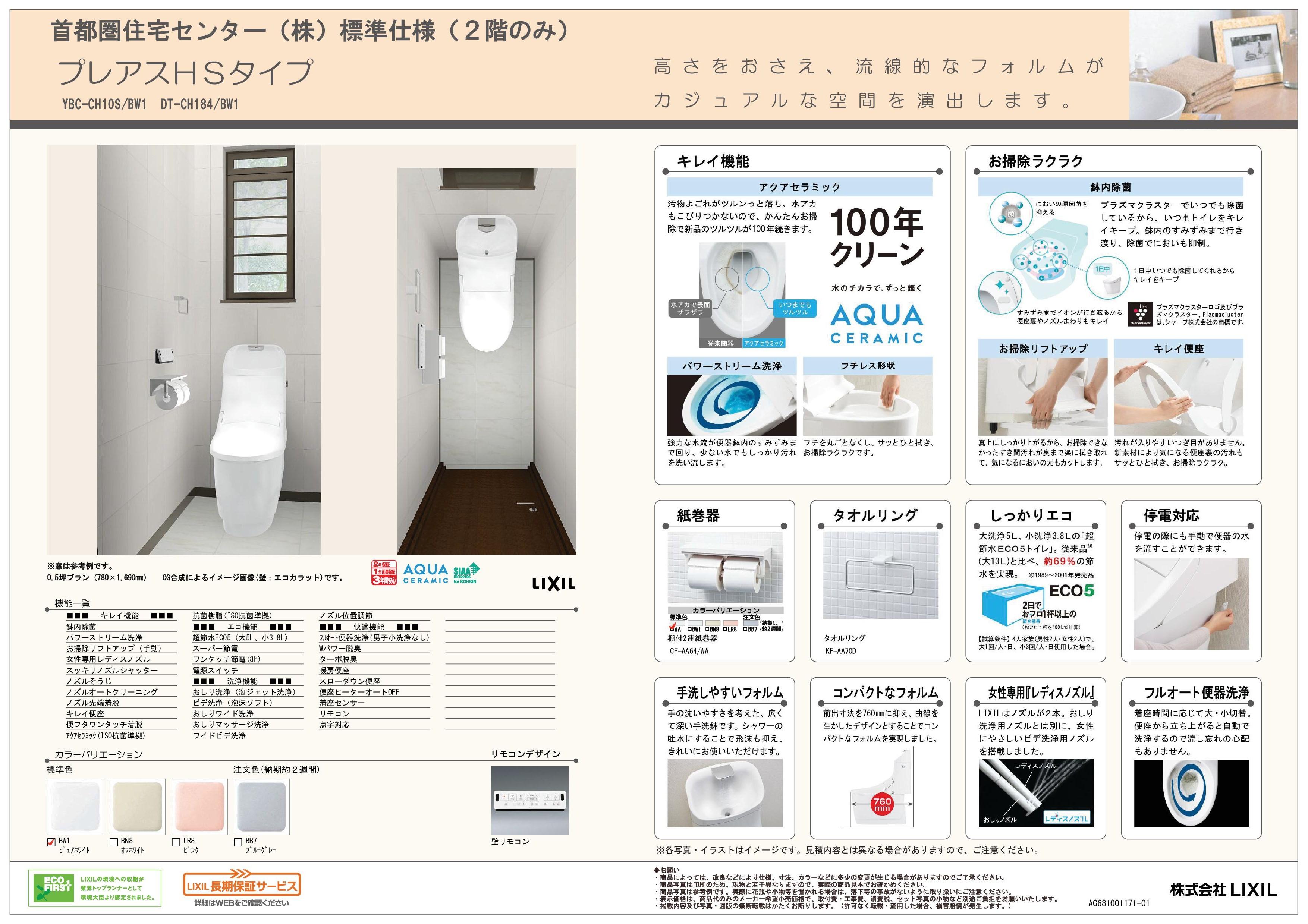 トイレ(2階)