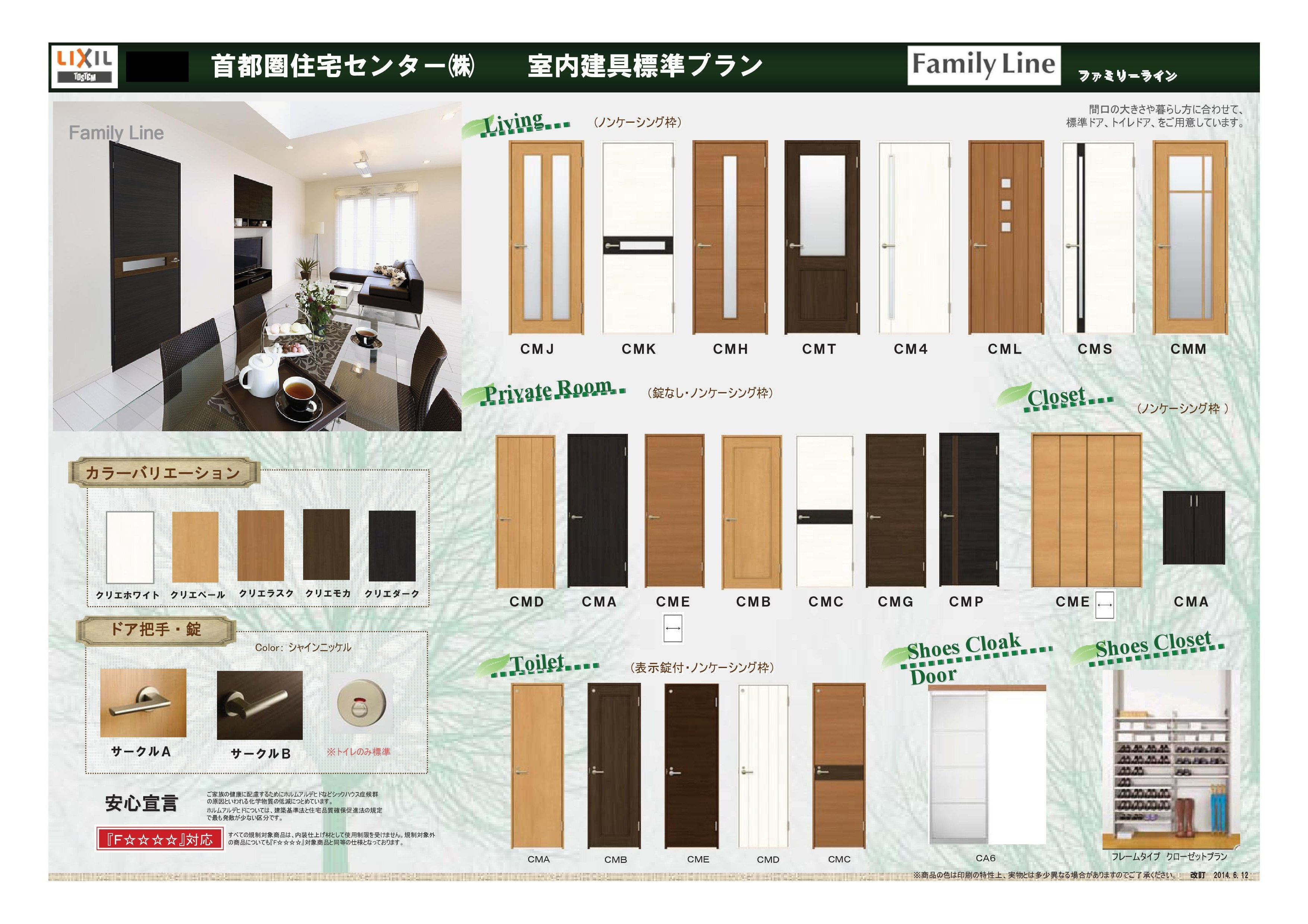 室内ドア(標準)